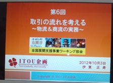 news_2012_1003_3