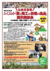 news_20120123