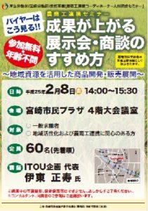 news_20120208