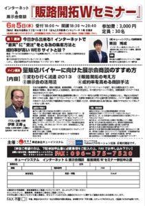 news_20130605
